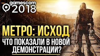 МЕТРО: ИСХОД - Что показали в новой демонстрации? | gamescom 2018