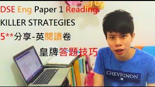 ENG 5**分享 -- Paper1閱讀 所有題型技巧 全公開+ B1/2?