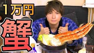 1万円カニが半額なんで蟹鍋パーティ!!PDS