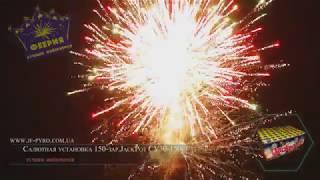 """Салют Jack Pot СУ30-150 100 зарядов от компании Интернет-магазин пиртехнических изделий """"Fire Dragon"""" - видео"""