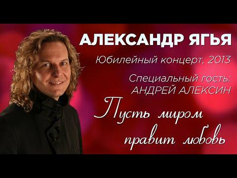 Ягья Александр Андрей Алексин Пусть миром правит любовь
