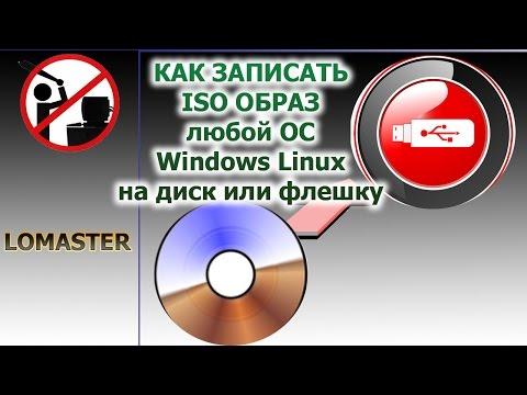 КАК ЗАПИСАТЬ ISO ОБРАЗ любой ОС Windows Linux на диск или флешку  Создание загрузочной флешки