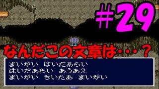 【新桃太郎伝説】#29 初見実況プレイ!【大江山 Part3】
