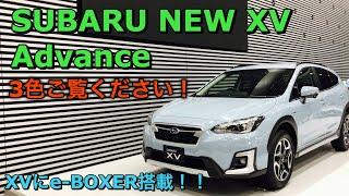 スバル 新型 XV アドバンス 新型フォレスターに搭載されたe-BOXER仕様登場!3色ご覧ください!SUBARU NEW Crosstrek Advance with e-BOXER