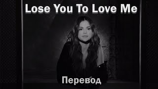 Selena Gomez - Lose You To Love Me / перевод на русский