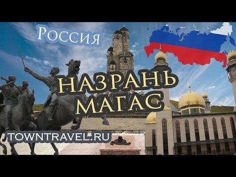 Города России: Назрань и Магас, Ингушетия