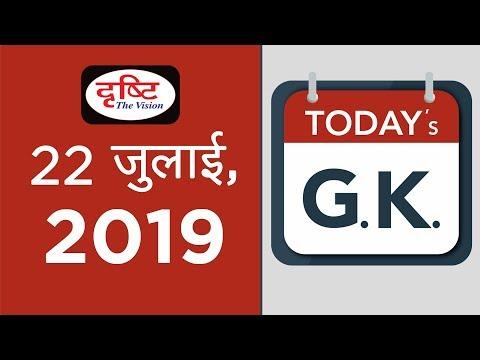 Today's GK - 22 July, 2019 (видео)