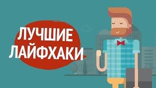 ЛУЧШИЕ ЛАЙФХАКИ 2015 (Часть 2)   Лайфхакер