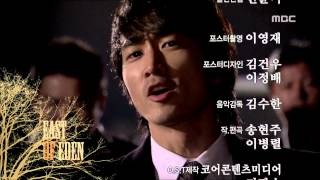 East Of Eden, 26회,EP26, #11