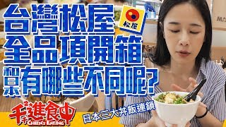【千千進食中】台灣松屋全品項開箱!!和日本松屋有什麼不同呢!?