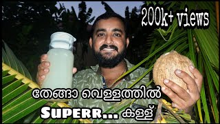 തേങ്ങ വെള്ളത്തിൽ Super കള്ള്😋 | Fresh Toddy From Coconut Water| Shutdown India| Staysafe | Stayhome