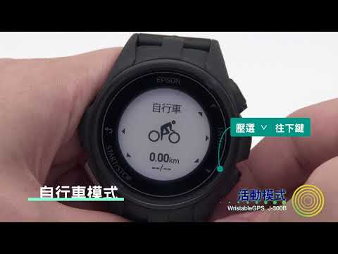 WristableGPS J-300B | Runsense | 智慧穿戴裝置 | 支援服務 | Epson Taiwan