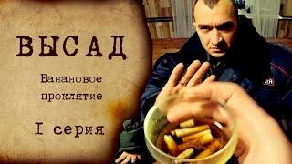 ВЫСАД  - 1 серия