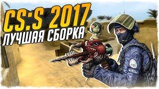CSS 2017! (Counter-Strike: Source v34) ЛУЧШАЯ СБОРКА СО СКИНАМИ! - СТРАННЫЕ СБОРКИ COUNTER-STRIKE!