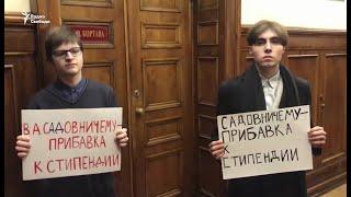 """""""Лапша для ректора"""". В Москве из-за маленьких стипендий протестуют студенты"""