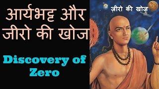 आर्यभट्ट और ज़ीरो की खोज Discovery Of Zero