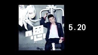 亞洲新天王 李榮浩 2017 全新創作單曲【嗯】Teaser #1