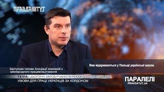 «Паралелі» Микола Олександров: Заробітчани