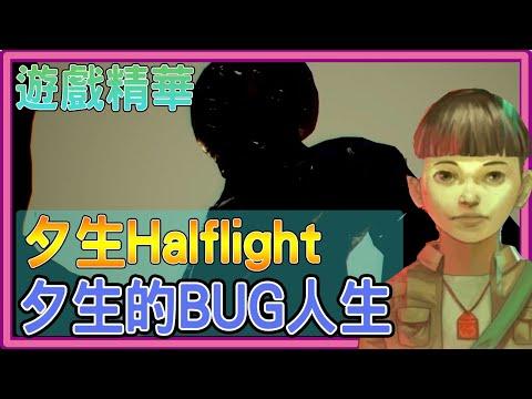 【精華】夕生的BUG人生➽夕生Halflight 恐怖動作 【翔龍實況】