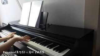 {가을 배틀} Romance (로망스) - 유키 구라모토 | JK 피아노 커버