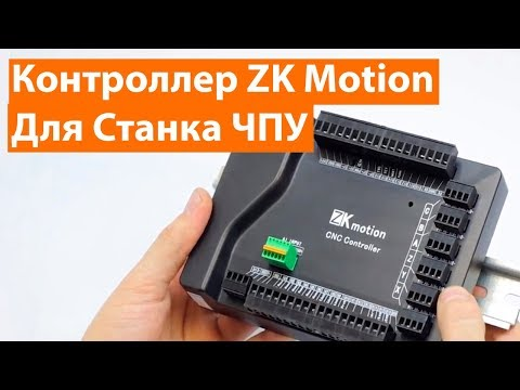 Контроллер ZK Motion 4 axis