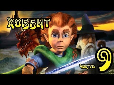 The Hobbit часть 9