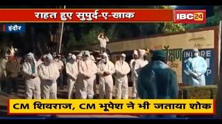 नहीं रहे मशहूर शायर Rahat Indori | बुझ गया शायरी का सितारा | CM Bhupesh, CM Shivraj ने जताया शोक