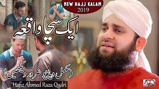 New Hajj Kalam 2019   Hafiz Ahmed Raza Qadri   Jab Karam Hota Hai