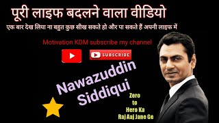 #Nawazuddin #Motivational Speech Nawazuddin Siddiqui's Motivational Speech & Experience || MustWatch