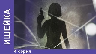 Ищейка - Ищейка (2016). 4 серия. Сериал. StarMedia. Детектив