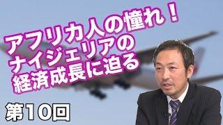 第09回 世界は日本人の背中を追っている! 〜高まるスーダンのビジネスチャンス〜