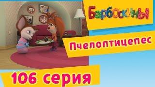 Барбоскины - 106 серия. Пчелоптицепес (новые серии)