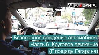 Безопасное вождение автомобиля. Часть 6. Круговое движение (Площадь Гагарина)