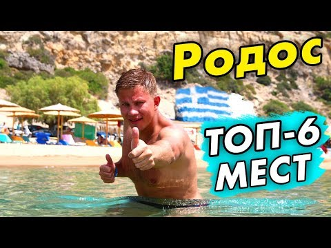 Греция: ТОП 6 мест на Родосе ⛱: ЧТО посмотреть на острове! Советы туристам по отдыху, лучшие места