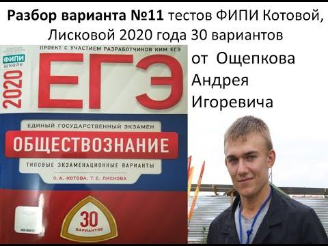 ЕГЭ 2020 по обществознанию вариант 11 Лискова 30 вариантов