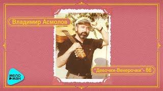 Владимир Асмолов - Девочки венерочки (Альбом 1986)