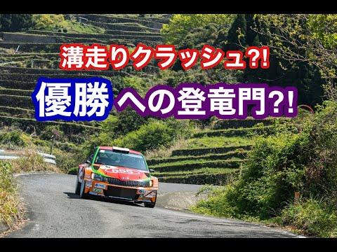 福永修のオンボード映像 ツール・ド・九州2021 in 唐津(全日本ラリー選手権)