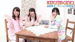 2012年度ミスヤングチャンピオンオーディション開催中!応募は4月2日迄!!