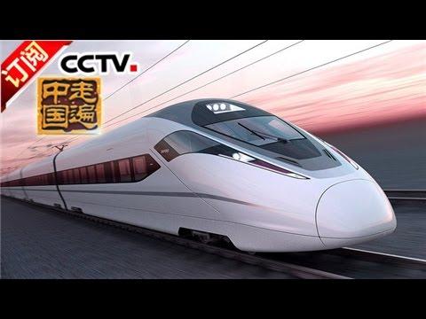 《走遍中国》 20161110 跑出世界最高速 | CCTV-4