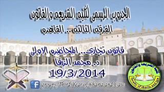 قانون تجارى د.محمد الزرقا المحاضره الأولى 19/3/2014