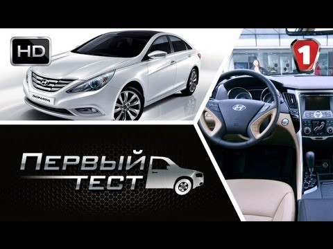 Hyundai  Sonata Седан класса D - тест-драйв 1