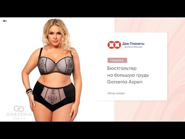 Видео Бюстгальтер GORSENIA K-492, Роза с черным