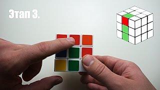 ИНСТРУКЦИЯ!! Как собрать кубик рубика 3х3 (Более светлая версия видео)