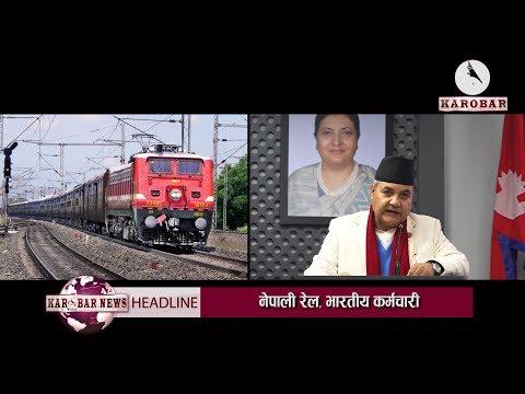 नेपाली रेलमा भारतीय कर्मचारी, फागुनभित्र रेल सञ्चालनमा आउने