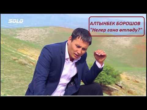 АЛТЫНБЕК БОРОШОВ - НЕЛЕР ГАНА ОТПОДУ (AIDUO VERSION)