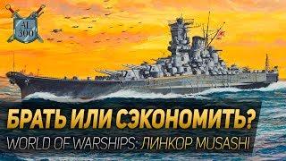 БРАТЬ ИЛИ СЭКОНОМИТЬ? ◆ World of Warships: линкор Musashi