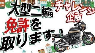 45歳チャレンジ企画【大型バイクの免許を取ります】