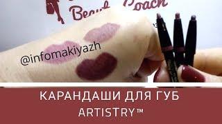 Карандаши для губ Artistry Signature Color