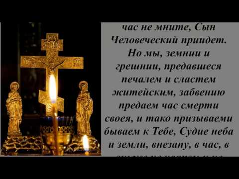 Молитвы про господа бога