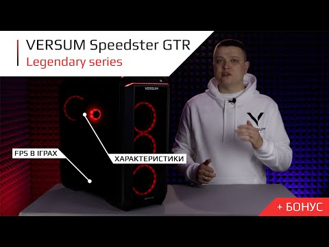 Огляд комп'ютеру VERSUM Speedster GTR v2 (Legendary Series)
